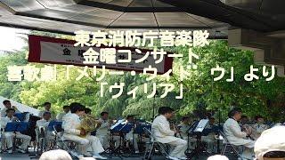 喜歌劇「メリー・ウィド゛ウ」より「ヴィリア」東京消防庁音楽隊