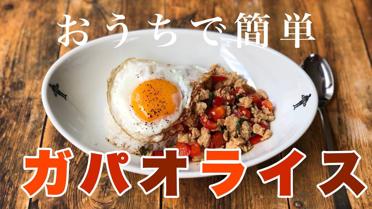 おうちで簡単に作れる絶品ガパオライス