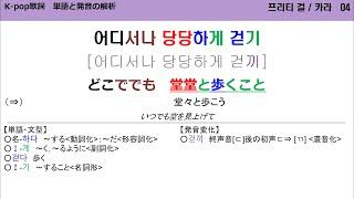 KARA(카라)/ Pretty Girl(프리티 걸)【K-pop歌詞 日本語超直訳&単語と発音の解析】※日本語版との…