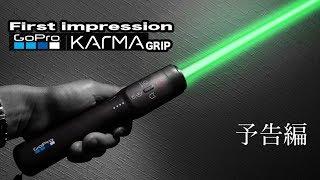 GoPro KARMA GRIP レビュー動画予告編 thumbnail