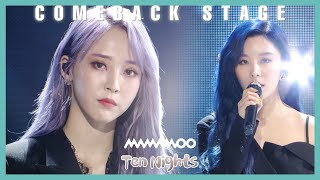 [Comeback Stage] MAMAMOO - TEN NIGHTS ,  마마무 - 열 밤  Show Music core 20191116
