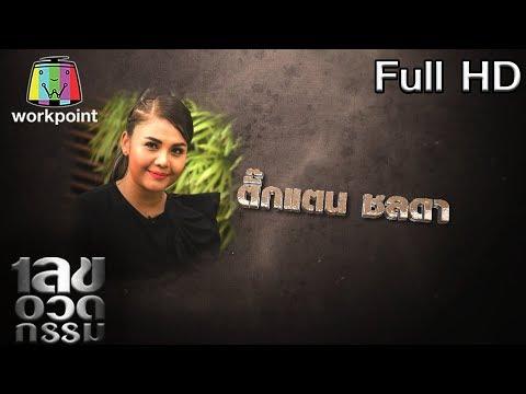 ตั๊กแตน ชลดา - Full - วันที่ 31 Jan 2020