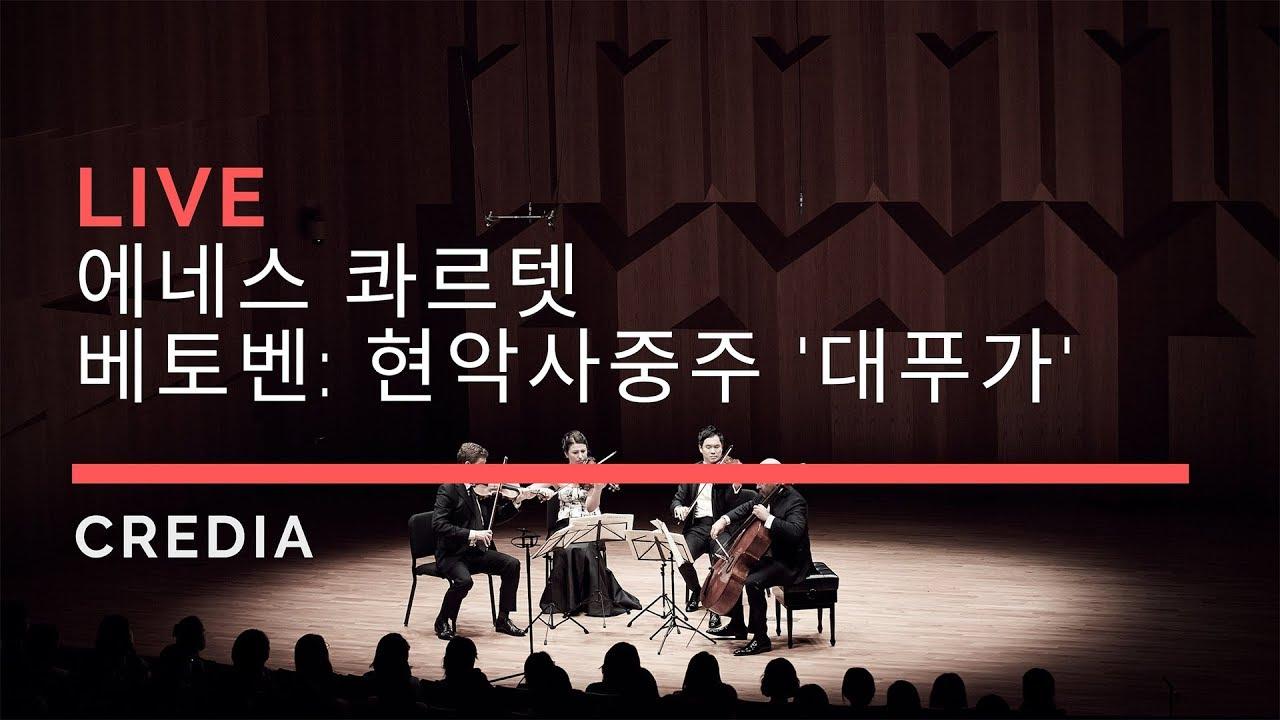 [에네스 콰르텟 Ehnes Quartet] 베토벤 현악사중주 '대푸가' Beethoven Große Fuge, Op.133