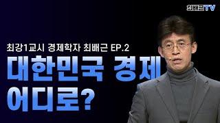 #1 [최강1교시] 2020 대한민국 경제, 어디로?