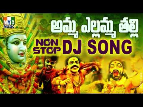 Yellu Yellu Yellamma BONALU SPECIAL DJ Songs || Telangana Folk Songs | Telugu Folk Songs 2016