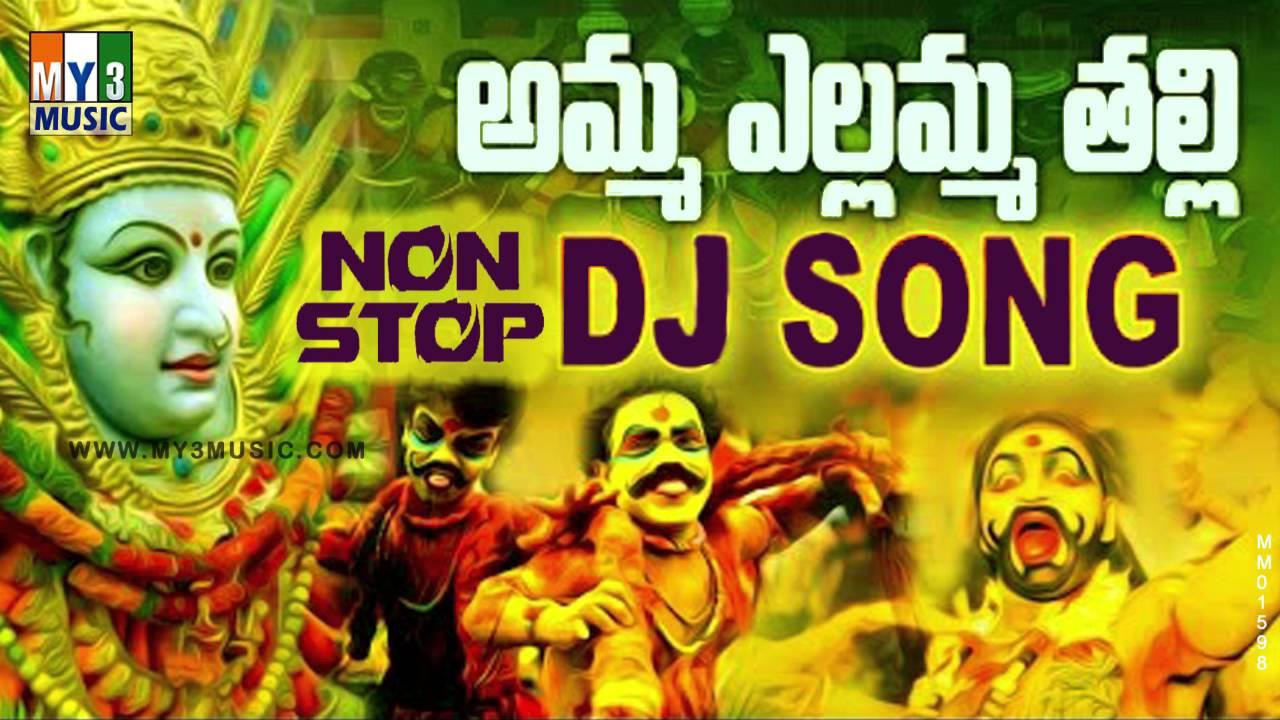 Yellu Yellu Yellamma BONALU SPECIAL DJ Songs || Telangana Folk Songs |  Telugu Folk Songs 2016