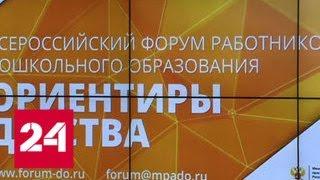 В Москве пройдет Всероссийский форум для воспитателей