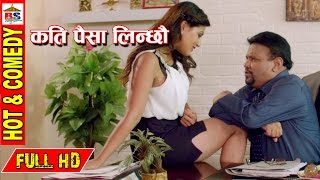 कती पैसा लिन्छौ || Hot Comedy Scene || HAWALDAR SUNTALI || HD thumbnail