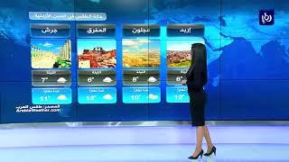 النشرة الجوية الأردنية من رؤيا 16-1-2018