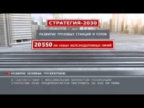 Стратегия 2030″    дороги будущего