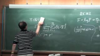 慶應大学講義 計測信号処理 第三回 最小二乗法による測定値の扱い