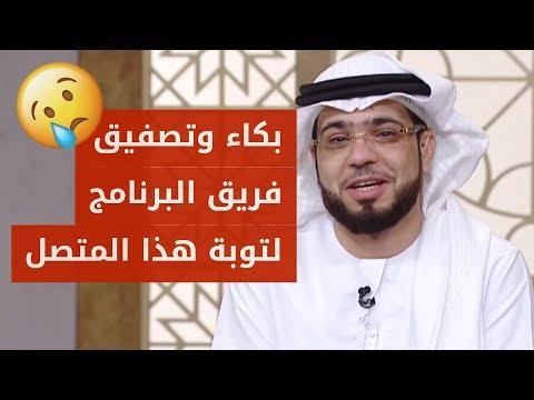 متصل يعلن التوبة عن ذنبه على الهواء مباشرة ويبكي الشيخ وسيم يوسف.. مقطع مؤثر جداً!
