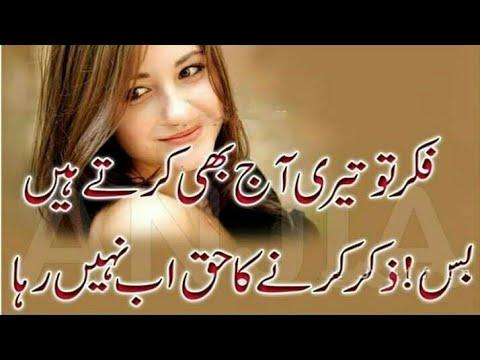 Best Collection Of Urdu Poetry //Urdu Sad Poetry / Dukhi Shayari / Bewafa Shayari / Rehan Shayari
