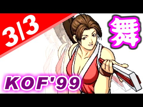 [3/3] 不知火舞(SHIRANUI Mai) vs クリザリッド(Krizalid) and Ending - KOF'99 [GV-VCBOX,GV-SDREC]