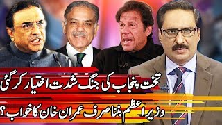 Kal Tak with Javed Chaudhry | 30 July 2018 | Express News