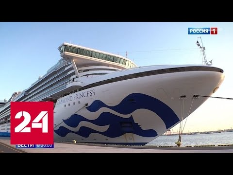Лайнер Diamond Princess: заболевших все больше и больше - Россия 24