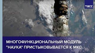 """Многофункциональный модуль """"Наука"""" пристыковывается к МКС"""