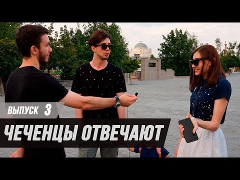 Чеченцы отвечают на вопросы | 3 выпуск.
