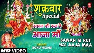 शुक्रवार Special देवी भजन I Classic Devi Bhajan I Sawan Ki Rut Hai Aaja Maa I SONU NIGAM I HD Video