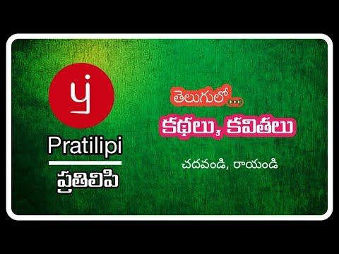 ప్రతిలిపి- తెలుగు ||Pratilipi Telugu Android App || free stories, poems,  books and novels