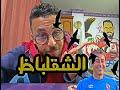 """حلقة 60 الموسم 5 """" تيكي تاكا """" :- الأهلى و F.C Masr .. و فايلر الشقلباظ"""
