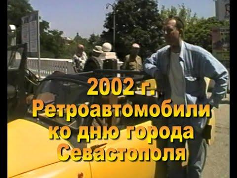 Illarionov59: 2002  Ретроавто ко дню города Севастополя