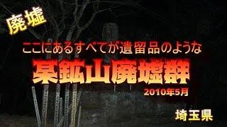 【廃墟】某鉱山廃墟群 2010/05版