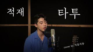 적재(Jukjae) - 타투(Tattoo) [cover…