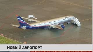Новый аэропорт. Новости 15/03/2018. GuberniaTV