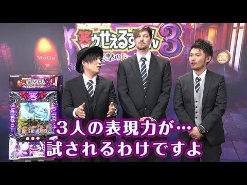 三洋新台『笑うせぇるすまん3』事前評価まとめ!?期待している声多数!?