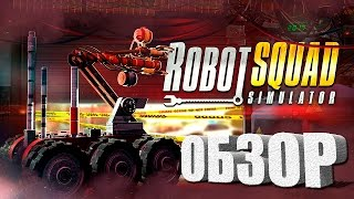 Обзор Robot Squad Simulator 2017 | Роботы на страже закона | Первый взгляд