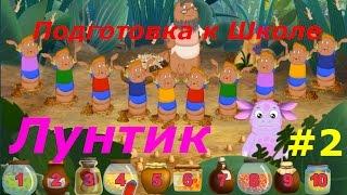 Лунтик. Подготовка к Школе - #2 Буквы и Цифры. Развивающий игровой мультик для детей.