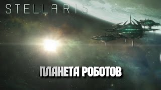 Планета роботов [Stellaris] #12