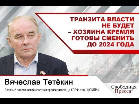 Вячеслав Тетёкин: Транзита