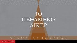 Νίκος Κυπουργός - Το πεθαμένο Λικέρ (The Greek Soundtracks: Music on Stage)