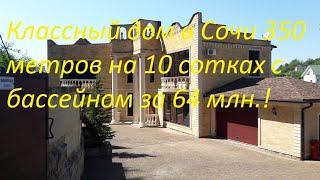 Супер Дом с бассейном в Сочи за 64 млн 10 минут от моря