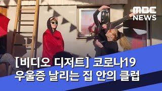 [비디오 디저트] 코로나19 우울증 날리는 집 안의 클럽 (2020.04.08/뉴스외전/MBC)