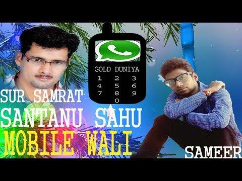 mobile wali santanu sahu old sambalpuri song full romantic odia album song