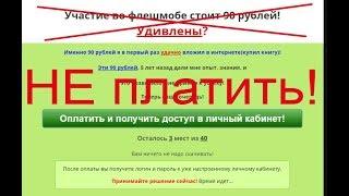 «Kolibri Corporation»: развод на деньги от Андрея Балконского?