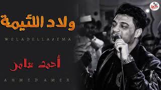 ابن الاكابر احمد عامر ولاد اللئيمة جديد 2020