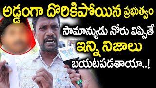 అడ్డంగా దొరికిపోయిన జగన్ ..! నిజాలు బయటపెట్టిన సామాన్యుడు | Public Talk On AP Elections | Myra Media