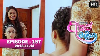 Ahas Maliga | Episode 197 | 2018-11-14