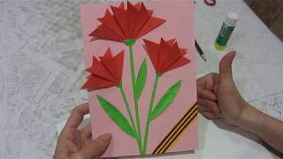 DIY : Открытка на 9 МАЯ Своими Руками *** Открытка из Бумаги ДЕНЬ ПОБЕДЫ Оригами*** Victory Day Card