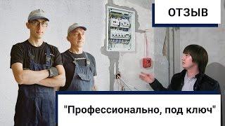 видео Электромонтаж в Москве и Московской области