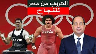 الهروب من مصر بداية النجاح , فارس حسونه وقصة أولمبياد 2020 و نجاح شركة سويفل