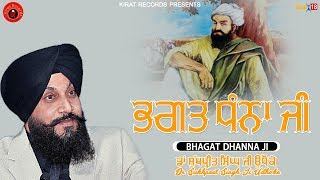 Bhagat Dhanna Ji - DR. Sukhpreet Singh Ji Udhoke | New Video 2018 | Kirat Records