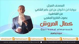 سورة ابراهيم برواية ابن ذكوان عن ابن عامر الشامي بصوت كمال المروش