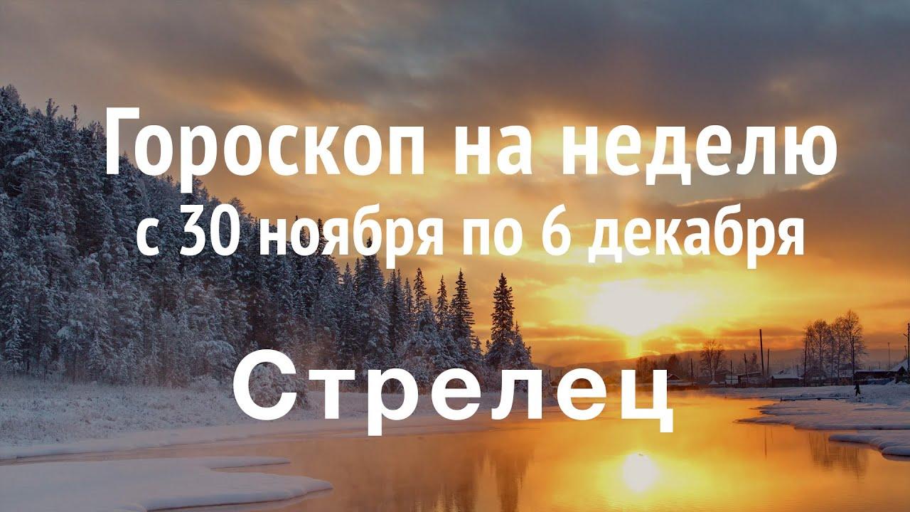 Гороскоп Стрельца на неделю с 30 ноября по 6 декабря 2020 года