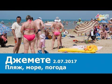 Анапа. Джемете. Пляж 2.07.2017 погода море МУСОР ВОЗЛЕ БЕРЕГА экология