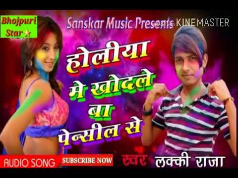 Khodle ba dewra pencil sesuper hit new Bojpuri dj songs ||lucky raja||480 X 720